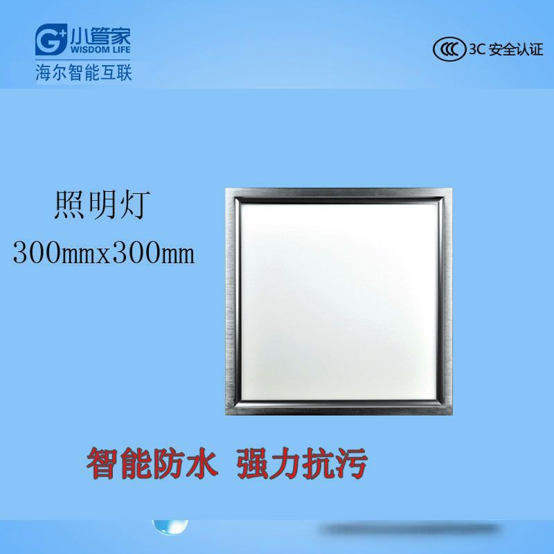300mmx300mm照明灯