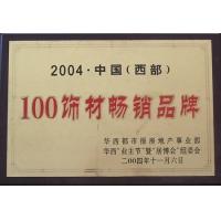 100饰材畅销品牌