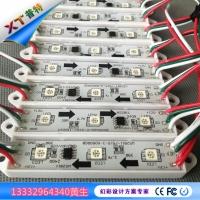 普特全彩led模组7515-3灯5050RGB