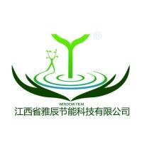 江西省雅辰节能科技有限公司