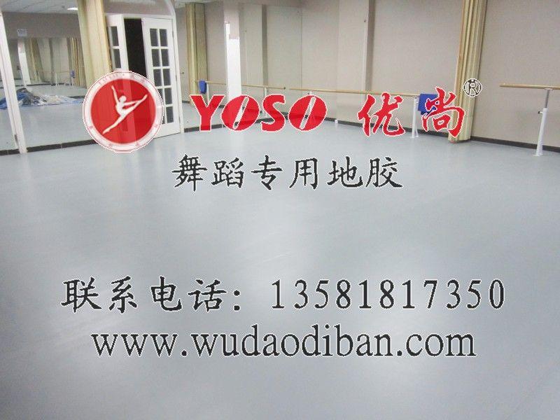 舞蹈房pvc地板,舞蹈房专业地胶