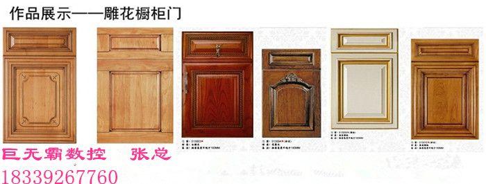 许昌橱柜门衣柜门雕刻机