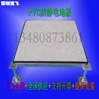 海南全钢防静电地板厂  PVC防静电地板多少钱