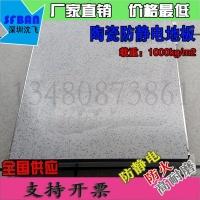 四川陶瓷放进大地板多少钱  陶瓷防静电地板