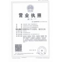 中科天信(北京)科技有限公司