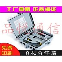 中国电信光分路器箱专业生产厂家