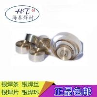 YGAg70银焊片 HL307银焊条 含银70%银焊丝