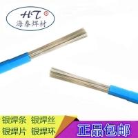 YGAg30银焊片 HL323银焊丝 含银30%银焊条 焊料