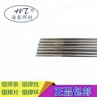 YGAg50银焊片 HL304银焊条 含银50%银焊丝