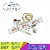 YGAg65银焊片 HL306银焊条 65%银焊丝