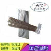 YGAg45银焊片 HL303银焊料 含银45%银焊条 银焊