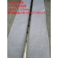 陈龙金属五金油压折弯C7701/C7521/B18白铜棒