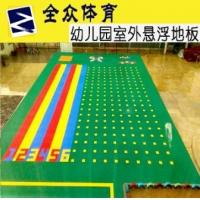 幼儿园高韧性软质悬浮式拼装地板