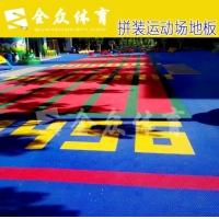 全众体育幼儿园专用地板