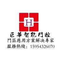 滨州巨华智能门控设备有限公司