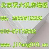 销售北京双大机房彩钢板 普通板