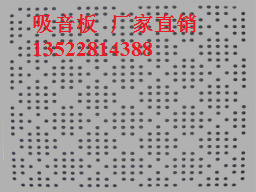 硅酸盐FC穿孔隔音板吸音板