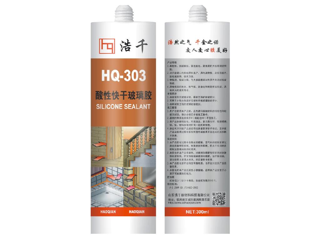 浩千胶业HQ-303酸性快干玻璃胶