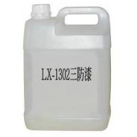 LX-1302快干型绝缘三防漆