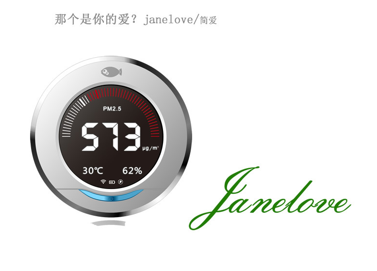 pm2.5检测仪云智能 室内空气质量检测仪janelove,