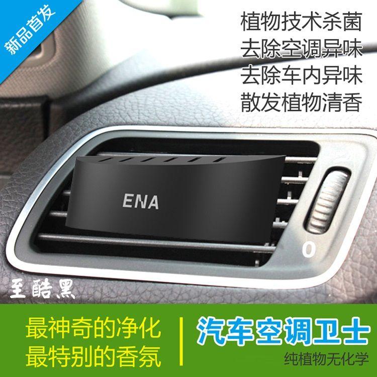 ENA汽车空调卫士 车载摆件出风口香水夹车用杀菌除异味净化器高清图片