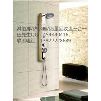 圣洛威集成淋浴屏节能电热水器