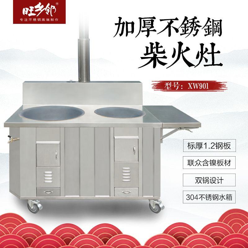旺乡邻不锈钢柴火灶XW-901双灶家用可移动省柴灶新式土灶台