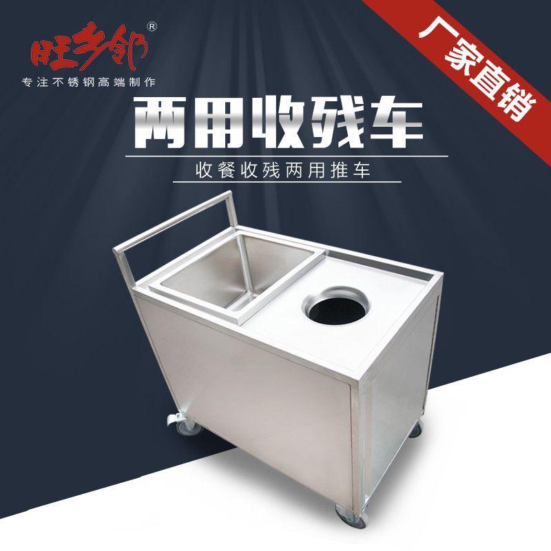旺乡邻不锈钢收残车两用推车垃圾回收车碗碟收集车