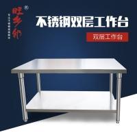 旺乡邻不锈钢双层工作台厨房操作台食堂切配台