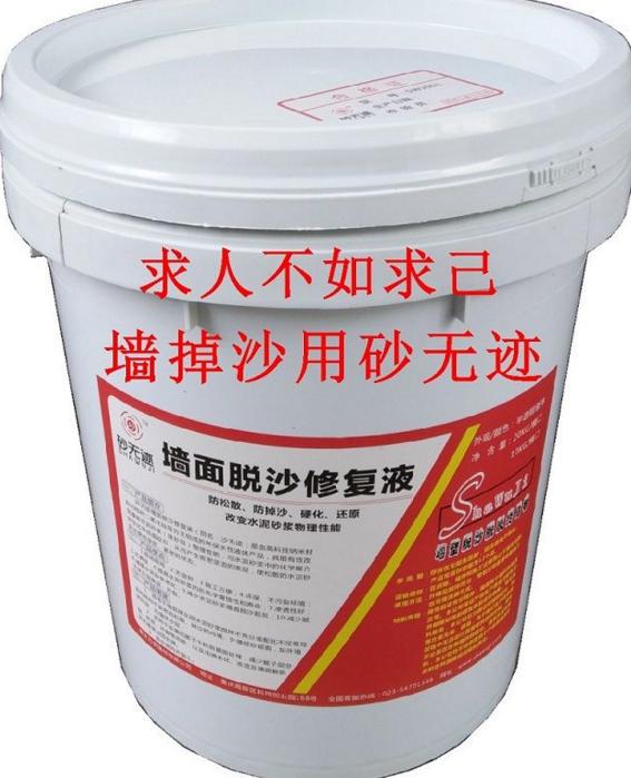 水泥砂浆抹灰墙面返砂 脱沙 掉粉 不结实别再乱用产品 试试这