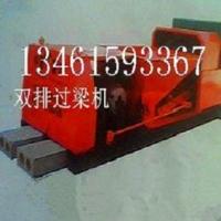 过木机也称过梁机分为有孔和无孔单排和双排的过木机