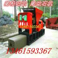 水泥路崖石机械 路牙石成型机设备