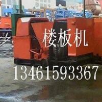 楼板机全自动楼板机混凝土楼板机水泥楼板机