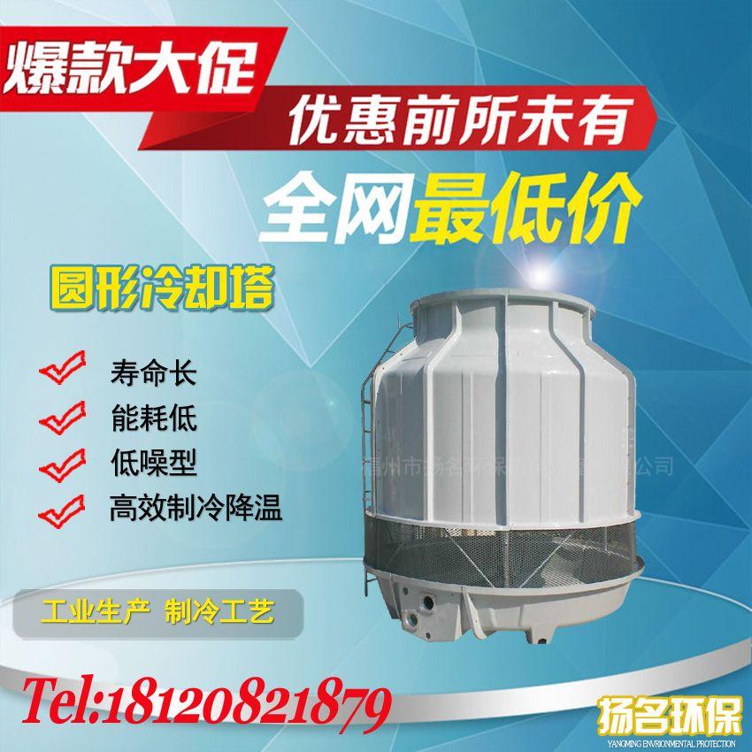 供应冷却塔标准圆形逆流式冷却塔玻璃钢