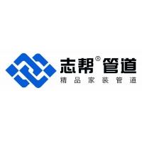 江苏鼎宝建材-志帮PPR管配件