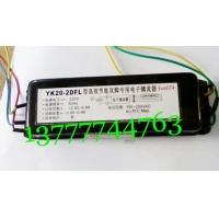 YK20-2DFL型高效节能荧光灯防爆电子镇流器YK20-1