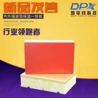 岩棉多彩漆保温一体化板