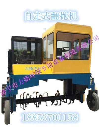 自走式翻抛机,zfp有机肥生产线翻堆机