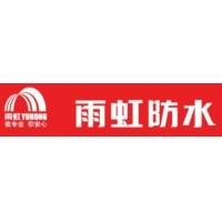 东方雨虹武汉办事处诚招经销商 电话15802790678