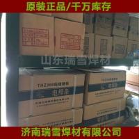 天津大桥THZ508 EZNiCu-1铸铁电焊条