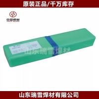 正品昆山京雷GES-2593Z、E2593-15双相不锈钢焊