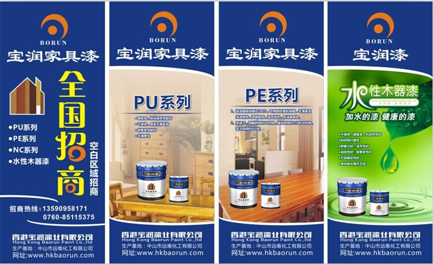 香港宝润家具漆,面向陕西、宁夏、甘肃等西部地区诚招经销商