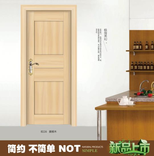 生态拼接系列8116 黄柳木钢木门