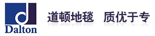 上海道顿地毯有限公司