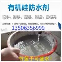 厂家直销防水剂有机硅防水剂 建材 砂浆用防水剂 混凝土防水剂