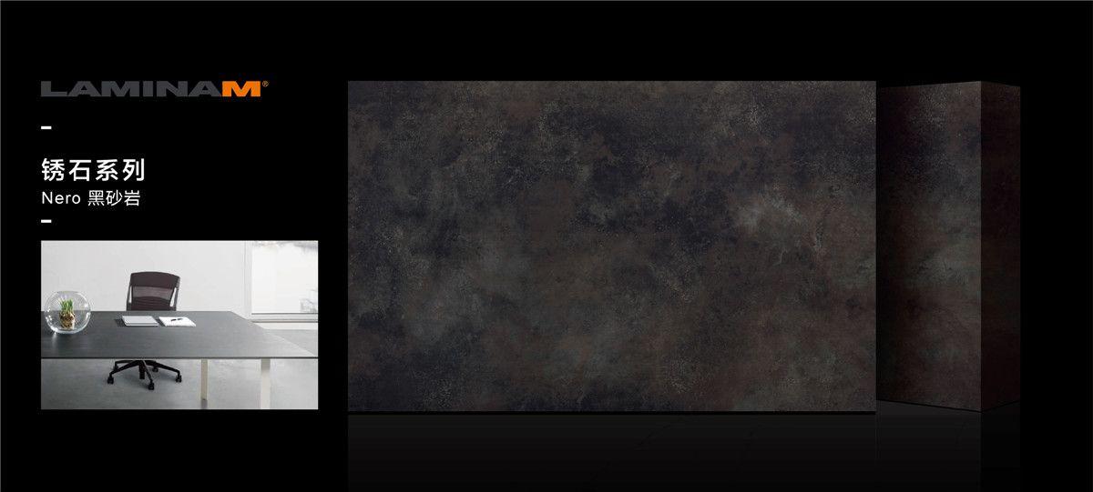意大利Laminam拉米娜岩板/Nero 黑砂岩