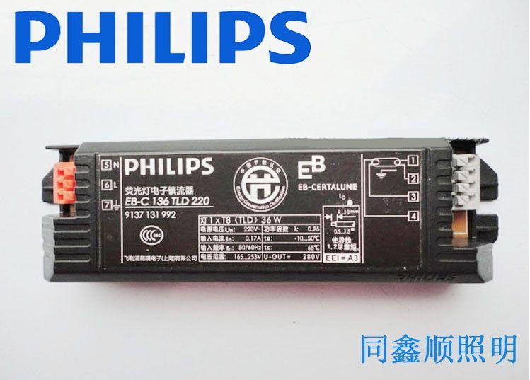 飞利浦荧光灯镇流器EB C118 218电子镇流器高清图片