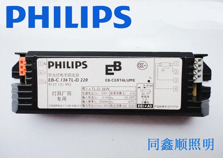 PHILIPS飞利 EB C136电子镇流器36W一拖一高清图片