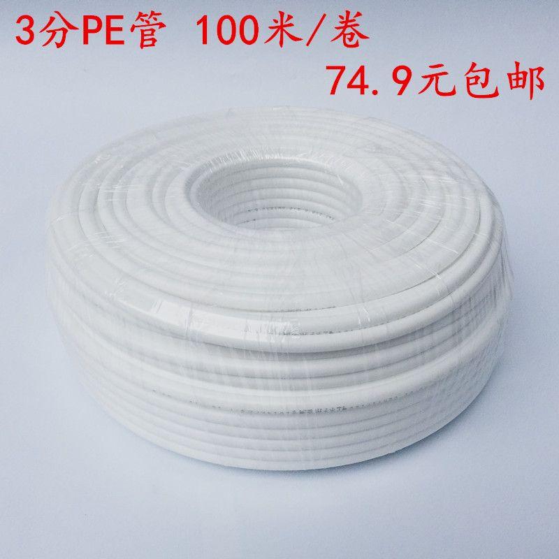 食品级3分PE管带字PE管净水器配件水管3分管子通用