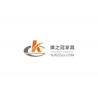 南京康之冠办公家具有限公司
